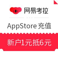 促销活动 : 网易考拉 App Store 充值活动