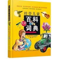 京東PLUS會員 : 《杜登兒童百科詞典》