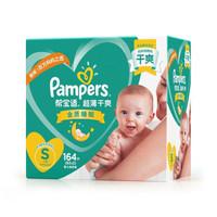 Pampers 幫寶適 嬰兒紙尿褲 S164片 *3件