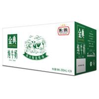 伊利金典純牛奶250ml*24盒/整箱 早餐奶天貓超市