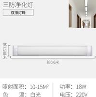 led燈管一體化支架燈廚房家用日光燈 0.6m 18w