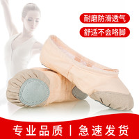 成人幼兒童舞蹈鞋男女童軟底練功鞋芭蕾舞鞋貓爪鞋跳舞鞋瑜伽鞋