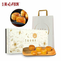 美心 流心奶黄月饼礼盒 8个/盒 360g