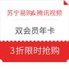 苏宁易购 SUPER VIP&腾讯视频 双会员年卡特惠