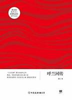 《呼蘭河傳》Kindle電子書