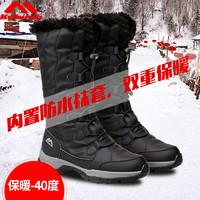 冬季保暖戶外雪地靴女男高筒滑雪鞋子加絨防水防滑棉靴東北雪地靴