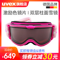 德國UVEX優維斯 skyper stimu lens雙層柱面防霧激勵色滑雪眼鏡
