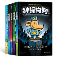 《神探狗狗系列》套装全5册