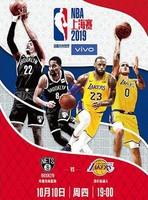 NBA深圳賽 2019