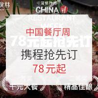 吃货福利、必看活动:中国餐厅周 全国臻选美食套餐抢先订