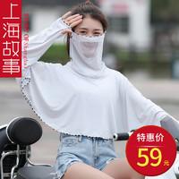 上海故事 冰絲防曬衣女夏天開車騎車臉部透氣遮陽裝備神器披肩超薄