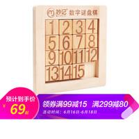 妙記  8012 木質數字華容道