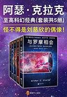 《阿瑟·克拉克至高科幻經典》(套裝共5冊)kindle版
