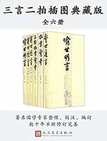 《三言二拍插圖典藏版》全六冊 kindle版