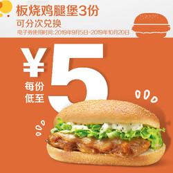 麦当劳 板烧鸡腿堡 3次券