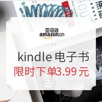 促銷活動 : 亞馬遜中國 kindle電子書人郵經典作品專場