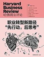 """《職業轉型新路徑:""""先行動,后思考""""》Kindle版"""