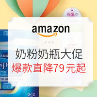 促销活动:亚马逊中国 奶粉奶瓶大促