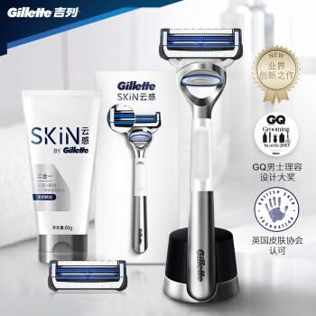 Gillette 吉列 SKIN 云感 手动剃须刀套装(1刀架+2刀头+磁力底座+二合一剃须洁面膏80g)