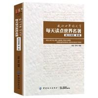 《每天读点世界名著》英汉双语版
