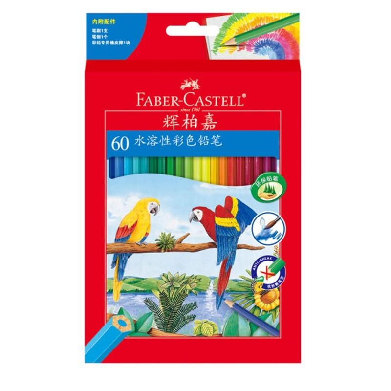 FABER-CASTELL 辉柏嘉 水溶性彩色铅笔 60色