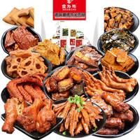 食為先 麻辣散裝零食大禮包800g 香辣味約30小包