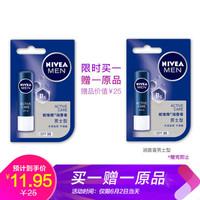 妮維雅(NIVEA)潤唇膏男士型(滋潤保濕 溫和配方)