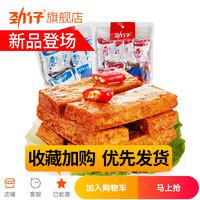 勁仔厚豆干220g*2袋香麻辣零食湖南豆腐干辣條小吃 *2件