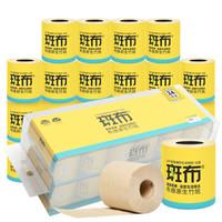 斑布(BABO) 本色衛生紙 無漂白竹漿 BASE系列3層110g有芯卷紙*24卷