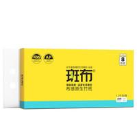 斑布(BABO) 本色衛生紙 無漂白竹漿 BASE系列3層150g有芯卷紙*8卷 *6件