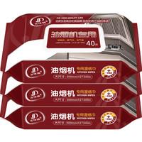 三仕达 油烟机湿巾 厨房湿巾 去油污用纸 40片*3包带盖装