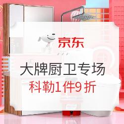 京东 大牌厨卫 品质生活 专场大促(含历史低价)