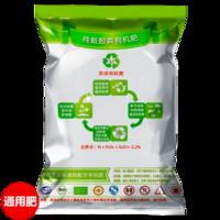 原綠有機肥 蚯蚓生物有機肥 1KG植物通用配方