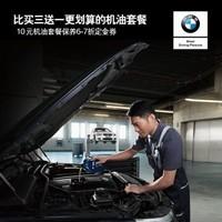 機油保養套餐6-7折定金券 車齡超3年BMW全系車型覆蓋國產和進口車 機油套餐包
