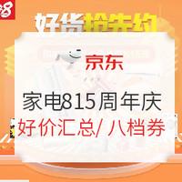 活动预告:京东 家电815周年庆 活动汇总