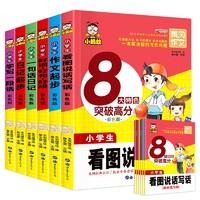 《小學生作文6冊+同步練習冊6冊》全12冊
