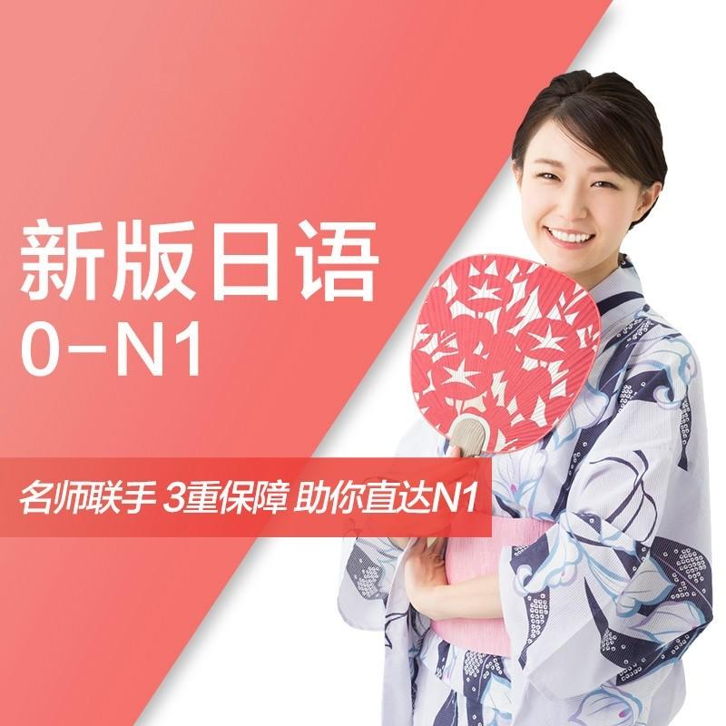 沪江网校 新版日语零基础至高级【0-N1签约名师学霸班】