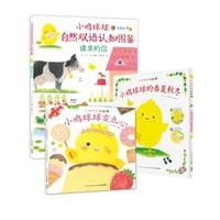 《小雞球球智慧屋》(套裝全3冊)(新版)