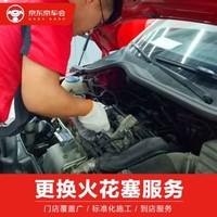 京東京車會 更換火花塞服務 全車型 單支