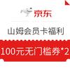 移動專享 : 京東 購山姆會員卡送福利
