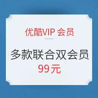 促销活动: 优酷VIP会员年卡+1年超级会员(淘票票权益/饿了么会员/蜻蜓FM会员/微博会员四选一)
