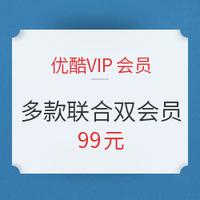 促銷活動 :  優酷VIP會員年卡+1年超級會員(淘票票權益/餓了么會員/蜻蜓FM會員/微博會員四選一)