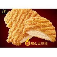 McDonald's 麦当劳 那么大鸡排