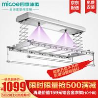 四季沐歌(MICOE)電動晾衣架 升降晾衣架 陽臺遙控曬衣架 智能自動晾衣機 LED照明 LED 消菌