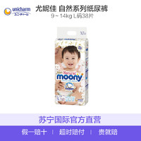 尤妮佳MOONY自然系列紙尿褲 L38片(9-14kg) *2件