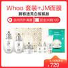 Whoo 后 拱辰享雪玉凝系列護膚套盒 + JMsolution肌司研海洋珍面膜30g*10片