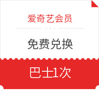 爱奇艺会员:兑换成都/重庆/云南/贵阳等地巴士1次兑换卡