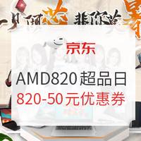 促销活动:京东 AMD820超品日 一见倾芯