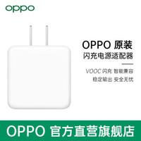 OPPO VOOC 闪充充电器 20W