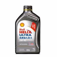 Shell 壳牌 天然气制油技术 超凡喜力 5W-40 SN 1L